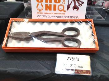 20130205鋏チョコ.jpg